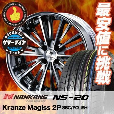 165/35R17 75V XL NANKANG ナンカン NS-20 エヌエスニジュー weds Kranze MAGISS 2piece ウエッズ クレンツェ マジス 2ピース サマータイヤホイール4本セット
