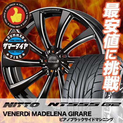 245/40R19 NITTO ニットー NT555 G2 NT555 G2 VENERDi MADELENA GIRARE ヴェネルディ マデリーナ ジラーレ サマータイヤホイール4本セット