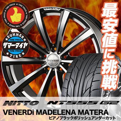 215/45R17 NITTO ニットー NT555 G2 NT555 G2 VENERDi MADELENA MATERA ヴェネルディ マデリーナ マテーラ サマータイヤホイール4本セット