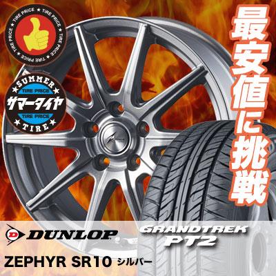 215/55R17 93V DUNLOP ダンロップ GRANDTREK PT2 グラントレック PT2 ZEPHYR SR10 ゼファー SR10 サマータイヤホイール4本セット