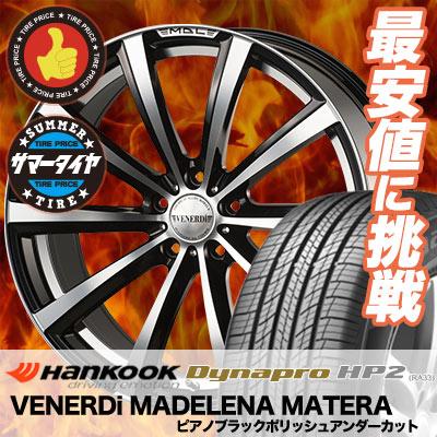 235/50R18 HANKOOK ハンコック Dynapro HP2 RA33 ダイナプロ HP2 VENERDi MADELENA MATERA ヴェネルディ マデリーナ マテーラ サマータイヤホイール4本セット