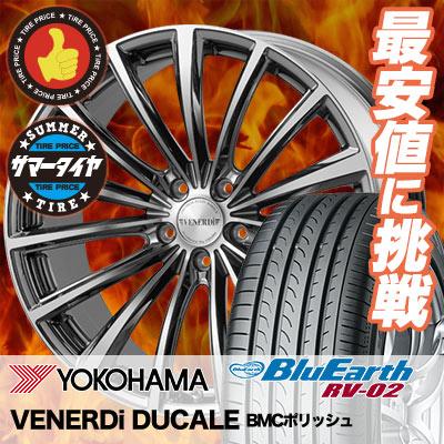 225/40R19 YOKOHAMA ヨコハマ BLUE EARTH RV02 ブルーアース RV02 VENERDi DUCALE ヴェネルディ ドゥカーレ サマータイヤホイール4本セット