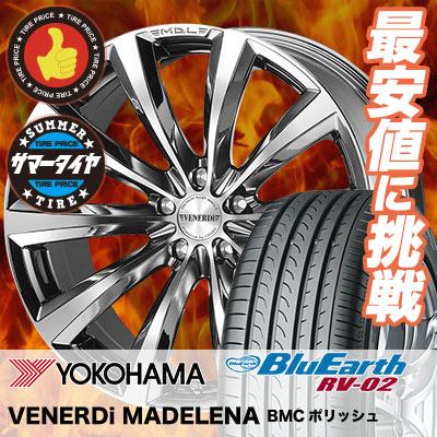 225/65R17 106V XL YOKOHAMA ヨコハマ BLUE EARTH RV02 ブルーアース RV-02 VENERDi MADELENA ヴェネルディ マデリーナ サマータイヤホイール4本セット