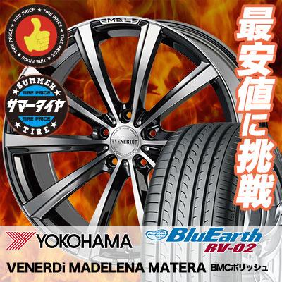 215/55R17 YOKOHAMA ヨコハマ BLUE EARTH RV02 ブルーアース RV02 VENERDi MADELENA MATERA ヴェネルディ マデリーナ マテーラ サマータイヤホイール4本セット