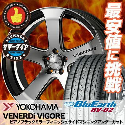 235/55R18 100V YOKOHAMA ヨコハマ BLUE EARTH RV02 ブルーアース RV-02 VENERDi VIGORE ヴェネルディ ヴィゴーレ サマータイヤホイール4本セット