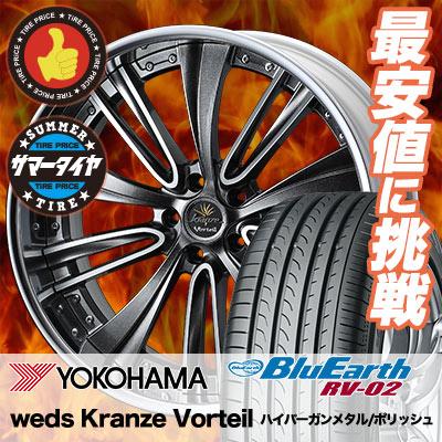 245/35R20 95W XL YOKOHAMA ヨコハマ BLUE EARTH RV02 ブルーアース RV-02 weds Kranze Vorteil ウェッズ クレンツェ ヴォルテイル サマータイヤホイール4本セット