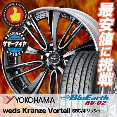 245/45R19 98W YOKOHAMA ヨコハマ BLUE EARTH RV02 ブルーアース RV-02 weds Kranze Vorteil ウェッズ クレンツェ ヴォルテイル サマータイヤホイール4本セット