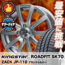 175/70R14 84T KINGSTAR キングスター ROAD FIT SK70 ロードフィット SK70 ZACK JP-110 ザック JP110 サマータイヤホ…