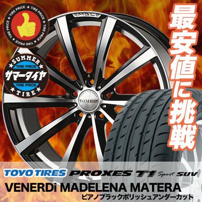 235/50R18 TOYO TIRES トーヨー タイヤ PROXES T1 sport SUV プロクセス T1 スポーツ SUV VENERDi MADELENA MATERA ヴェネルディ マデリーナ マテーラ サマータイヤホイール4本セット