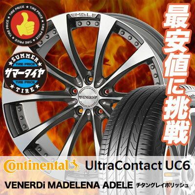 245/50R18 CONTINENTAL コンチネンタル UltraContact UC6 ウルトラコンタクト UC6 VENERDi MADELENA ADELE ヴェネルディ マデリーナ アデーレ サマータイヤホイール4本セット