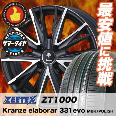 195/45R16 84V XL ZEETEX ジーテックス ZT1000 ZT1000 weds Kranze Elaborar 331EVO ウエッズ クレンツェ エルアボラ 331EVO サマータイヤホイール4本セット