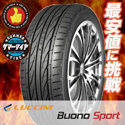 165/50R15 72V ルッチーニ Buono Sport LUCCINI ヴォーノ スポーツ サマータイヤ 15インチ 単品 1本 価格 『2本以上ご注文で送料無料』