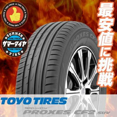 175/80R15 90S トーヨー タイヤ PROXES CF2 SUV TOYO TIRES プロクセス CF2 SUV サマータイヤ 15インチ 単品 1本 価格 『2本以上ご注文で送料無料』