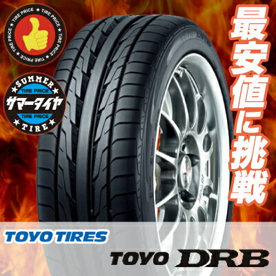 215/50R17 91V トーヨー タイヤ DRB TOYO TIRES DRB サマータイヤ 17インチ 単品 1本 価格 『2本以上ご注文で送料無料』