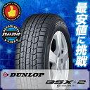 『2015年以降製造品!!』DSX2 155/70R13 75Q DUNLOP ダンロップ DSX-2スタッドレスタイヤ