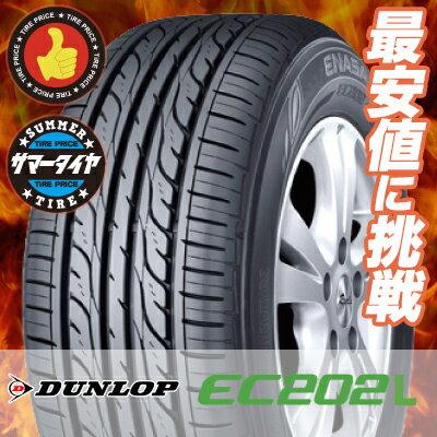165/55R14 72V ダンロップ EC202L DUNLOP EC202L サマータイヤ 14インチ 単品 1本 価格 『2本以上ご注文で送料無料』