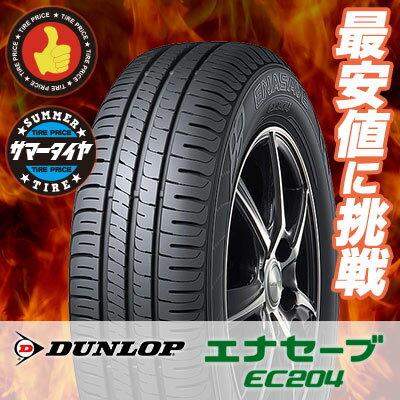 175/60R15 81H DUNLOP ダンロップ ENASAVE EC204エナセーブ EC204 夏サマータイヤ単品1本価格《2本以上ご購入で送料無料》