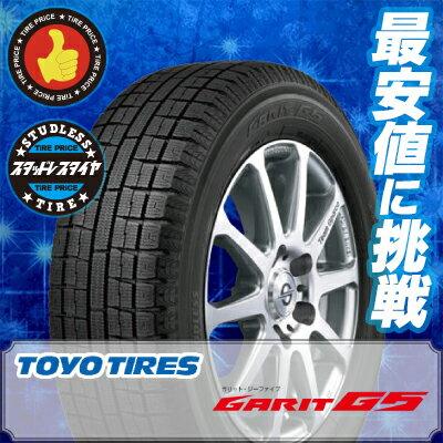 155/80R13 79Q トーヨー タイヤ GARIT G5 TOYO TIRES ガリット G5 スタッドレスタイヤ 13インチ 単品 1本 価格 『2本以上ご注文で送料無料』