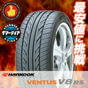 165/45R16 74V XL ハンコック VENTUS V8 RS H424 HANKOOK ベンタス V8 RS H424 サマータイヤ 16インチ 単品 1本 価格 …