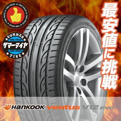 225/45R18 Y XL HANKOOK ハンコック VENTUS V12 evo2 K120ベンタス V12 エボ2 K120 夏サマータイヤ単品1本価格《2本以上ご購入で送料無料》