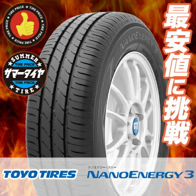 165/60R14 75H トーヨー タイヤ NANOENERGY3 TOYO TIRES ナノエナジー3 サマータイヤ 14インチ 単品 1本 価格 『2本以上ご注文で送料無料』