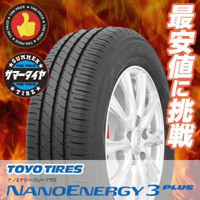 185/60R16 86H トーヨー タイヤ NANOENERGY3 PLUS TOYO TIRES ナノエナジー3 プラス サマータイヤ 16インチ 単品 1本 価格 『2本以上ご注文で送料無料』