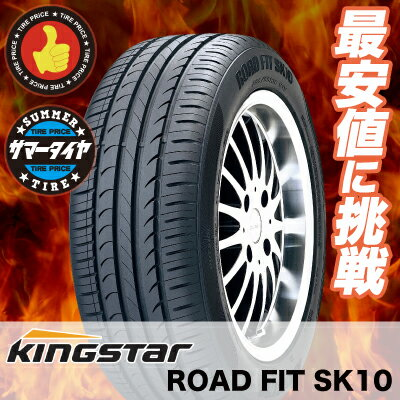205/55R16 91V キングスター ROAD FIT SK10 KINGSTAR ロードフィット SK10 サマータイヤ 16インチ 単品 1本 価格 『2本以上ご注文で送料無料』