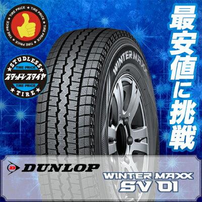 155/80R14 88/66N ダンロップ WINTER MAXX SV01 DUNLOP ウインターマックス SV01 スタッドレスタイヤ 14インチ 単品 1本 価格 『2本以上ご注文で送料無料』