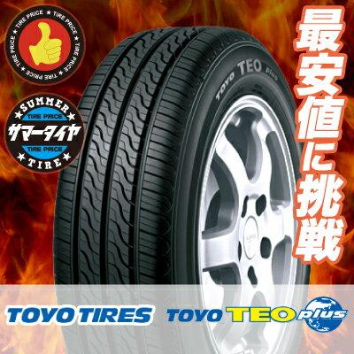 145/80R13 75S トーヨー タイヤ TEO PLUS TOYO TIRES テオプラス サマータイヤ 13インチ 単品 1本 価格 『2本以上ご注文で送料無料』