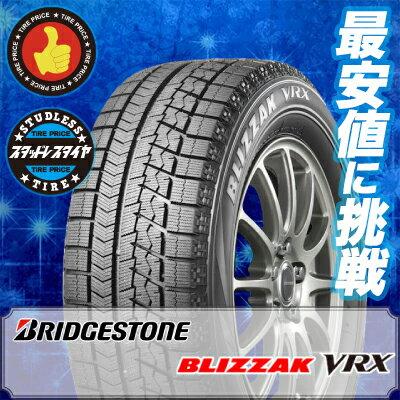 185/70R14 88Q ブリヂストン BLIZZAK VRX BRIDGESTONE ブリザック VRX スタッドレスタイヤ 14インチ 単品 1本 価格 『2本以上ご注文で送料無料』