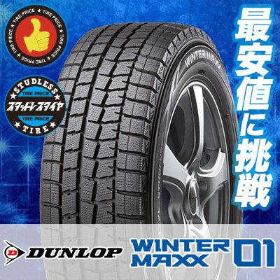 145/80R13 75Q ダンロップ WINTER MAXX 01 WM01 DUNLOP ウインターマックス 01 スタッドレスタイヤ 13インチ 単品 1本 価格 『2本以上ご注文で送料無料』