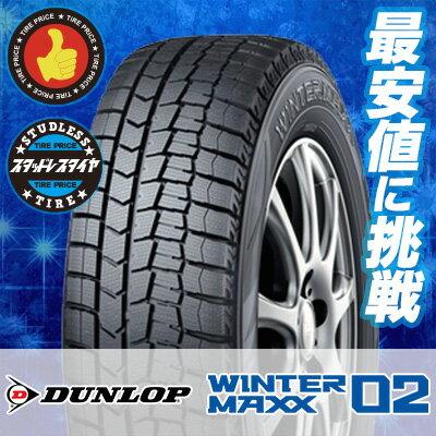 165/65R15 81Q DUNLOP ダンロップ WINTER MAXX 02 WM02 ウインターマックス 02 冬スタッドレスタイヤ 単品1本価格《2本以上ご購入で送料無料》
