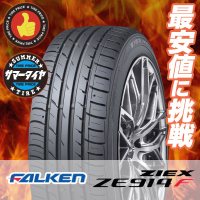 165/60R14 75H ファルケン ZIEX ZE914F FALKEN ジークス ZE914F サマータイヤ 14インチ 単品 1本 価格 『2本以上ご注文で送料無料』