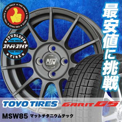 175/65R14 82Q TOYO トーヨー GARIT G5 ガリット G5 MSW85 スタッドレスタイヤホイール4本セット