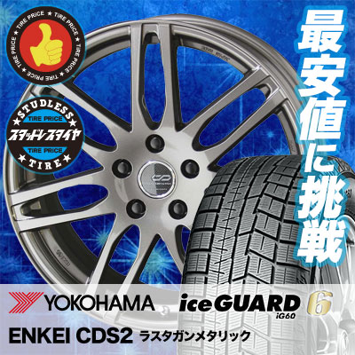 225/40R18 92Q YOKOHAMA ヨコハマ IG60 IG60 ENKEI CREATIVE DIRECTION CDS2 エンケイ クリエイティブ ディレクション CD-S2 スタッドレスタイヤホイール4本セット