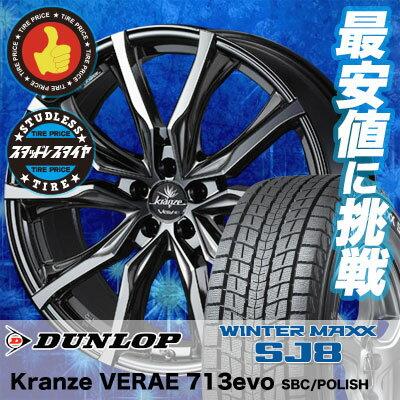 235/55R19 DUNLOP ダンロップ WINTER MAXX SJ8 ウインターマックス SJ8 weds Krenze VERAE 731EVO ウエッズ クレンツェ ヴェラーエ 713EVO スタッドレスタイヤホイール4本セット
