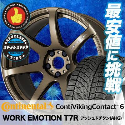 215/55R17 CONTINENTAL コンチネンタル ContiVikingContact6 コンチバイキングコンタクト6 WORK EMOTION T7R ワーク エモーション T7R スタッドレスタイヤホイール4本セット