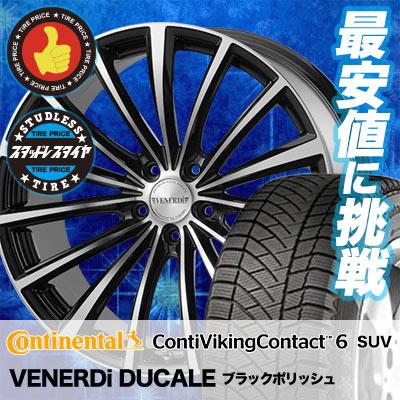 235/60R18 CONTINENTAL コンチネンタル ContiVikingContact6 SUV コンチバイキングコンタクト6 SUV VENERDi DUCALE ヴェネルディ ドゥカーレ スタッドレスタイヤホイール4本セット