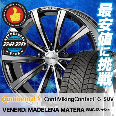 235/55R17 CONTINENTAL コンチネンタル ContiVikingContact6 SUV コンチバイキングコンタクト6 SUV VENERDi MADELENA MATERA ヴェネルディ マデリーナ マテーラ スタッドレスタイヤホイール4本セット