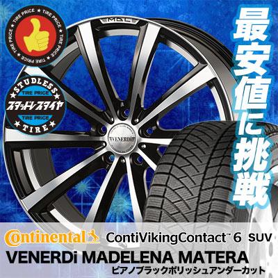 225/55R18 CONTINENTAL コンチネンタル ContiVikingContact6 SUV コンチバイキングコンタクト6 SUV VENERDi MADELENA MATERA ヴェネルディ マデリーナ マテーラ スタッドレスタイヤホイール4本セット