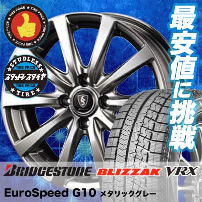 165/65R15 BRIDGESTONE ブリヂストン BLIZZAK VRX ブリザック VRX Euro Speed G10 ユーロスピード G10 スタッドレスタイヤホイール4本セット