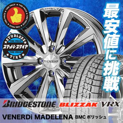 195/45R16 BRIDGESTONE ブリヂストン BLIZZAK VRX ブリザック VRX VENERDi MADELENA ヴェネルディ マデリーナ スタッドレスタイヤホイール4本セット