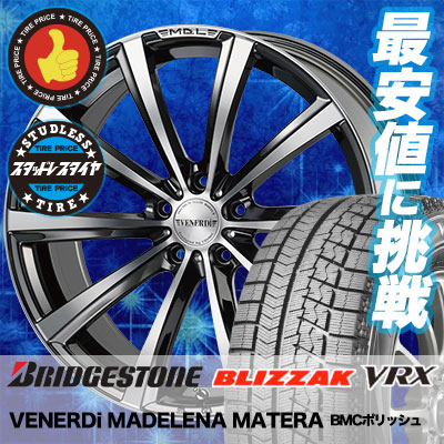 215/55R17 BRIDGESTONE ブリヂストン BLIZZAK VRX ブリザック VRX VENERDi MADELENA MATERA ヴェネルディ マデリーナ マテーラ スタッドレスタイヤホイール4本セット