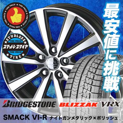 215/50R17 BRIDGESTONE ブリヂストン BLIZZAK VRX ブリザック VRX SMACK VIR スマック VI-R スタッドレスタイヤホイール4本セット
