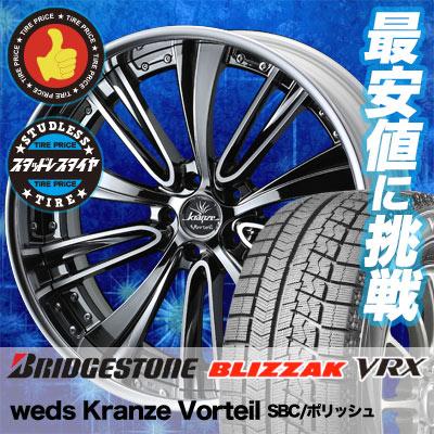 245/45R19 BRIDGESTONE ブリヂストン BLIZZAK VRX ブリザック VRX weds Kranze Vorteil ウェッズ クレンツェ ヴォルテイル スタッドレスタイヤホイール4本セット