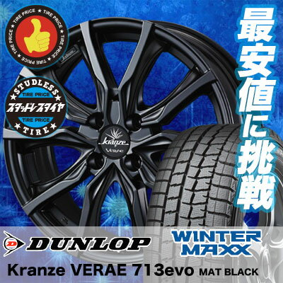 195/50R16 DUNLOP ダンロップ WINTER MAXX 01 WM01 ウインターマックス 01 weds Krenze VERAE 731EVO ウエッズ クレンツェ ヴェラーエ 713EVO スタッドレスタイヤホイール4本セット