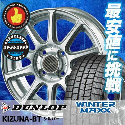 165/55R14 72Q DUNLOP ダンロップ WINTER MAXX 01 WM01 ウインターマックス 01 KIZUNA-BT キズナ BT スタッドレスタイヤホイール4本セット