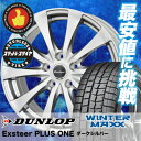 215/60R16 DUNLOP ダンロップ WINTER MAXX 01 WM01 ウインターマックス 01 Exsteer PLUS ONE エクスタープラスワン ス…