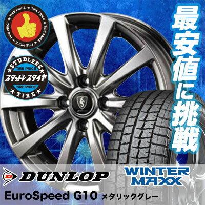 155/70R13 DUNLOP ダンロップ WINTER MAXX 01 WM01 ウインターマックス 01 Euro Speed G10 ユーロスピード G10 スタッドレスタイヤホイール4本セット
