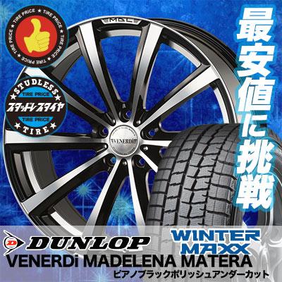 215/60R17 DUNLOP ダンロップ WINTER MAXX 01 WM01 ウインターマックス 01 VENERDi MADELENA MATERA ヴェネルディ マデリーナ マテーラ スタッドレスタイヤホイール4本セット